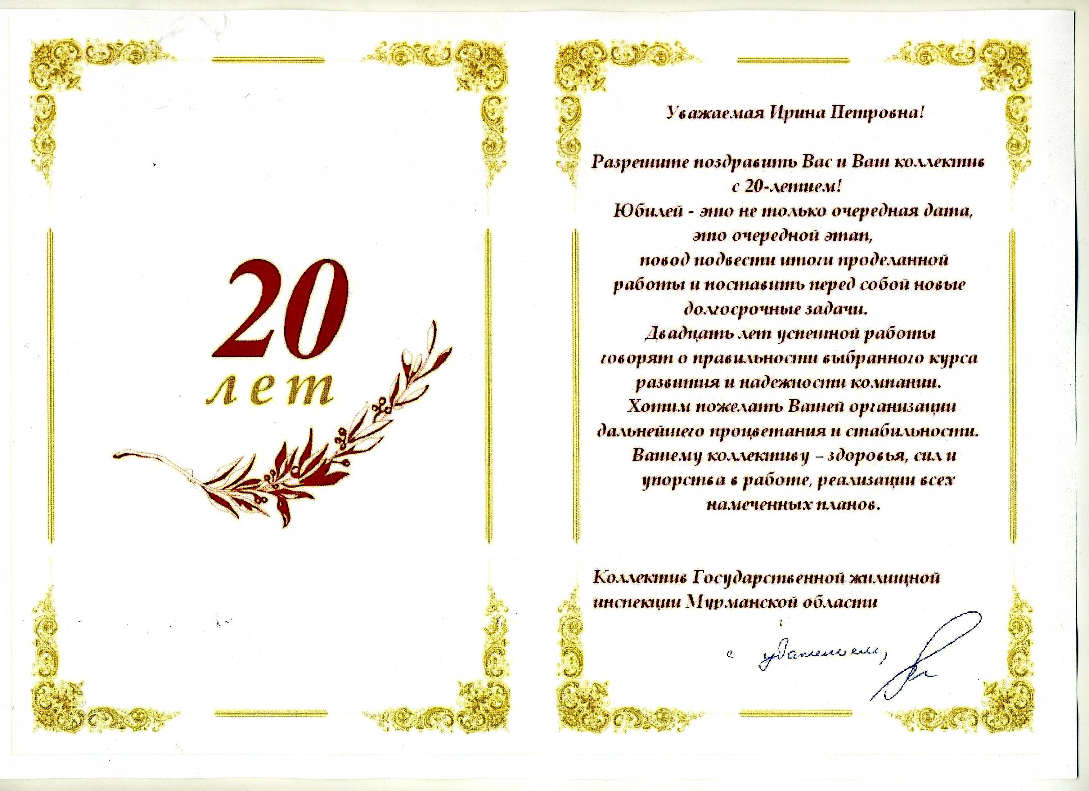 Поздравление ансамбля с юбилеем 20 лет