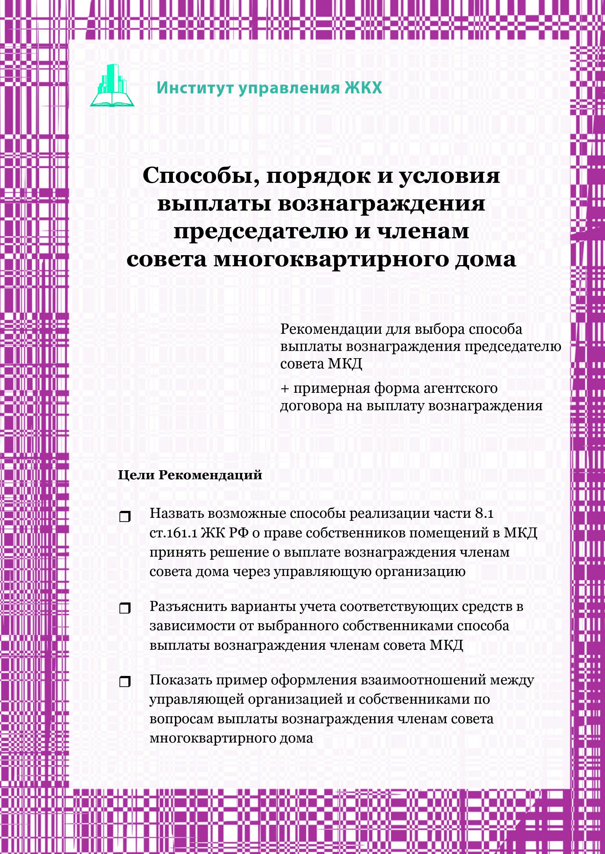 Способы, порядок и условия выплаты вознаграждения председателю и членам совета многоквартирного дома