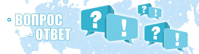 Итоги 2020 года – изменения законодательства, практика применения, ответы на вопросы