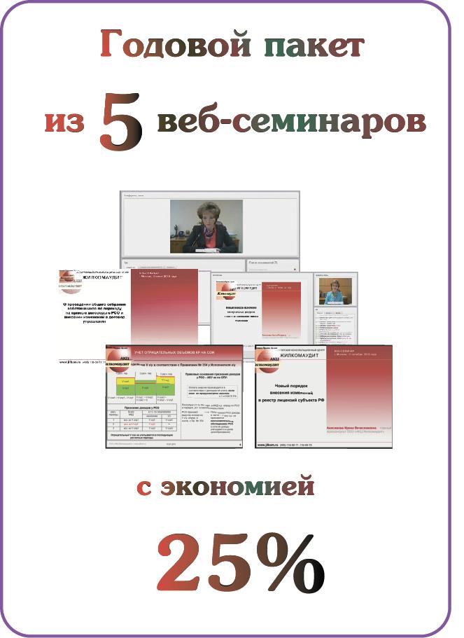 Консультации бухгалтера по жкх регистрация в качестве ип по патенту
